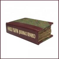 Собрание сочинений Марка Твена, тт.1 и 5 в одной книге