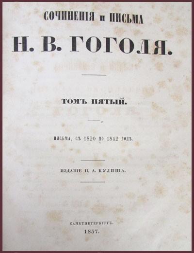 Гоголь н в собрание сочинений в 7-ми томах