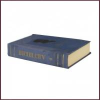 Полное собрание сочинений Пушкина А.С. в 9 томах