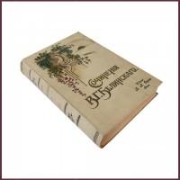 Сочинения Белинского В.Г. на 0 томах на 0 книгах