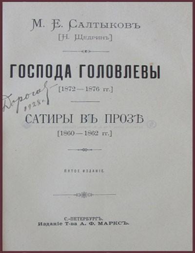 О чем роман салтыкова щедрина запутанное дело