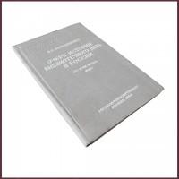 Очерк истории библиотечного ситуация во России XI-XVIII века