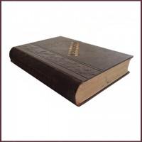 Сочинения Данилевского Г.П. в 24 томах, в 8 книгах