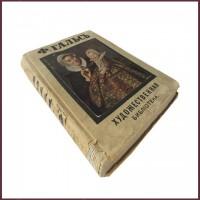 """Франц Гальс. Книга из серии """"Художественная библиотека"""""""
