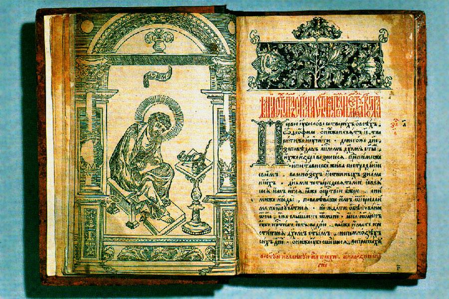 картинки первые книги
