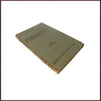 Юбилейная литература о декабристах. Библиографический указатель