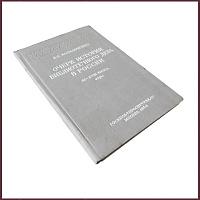 Очерк истории библиотечного дела в России XI-XVIII века